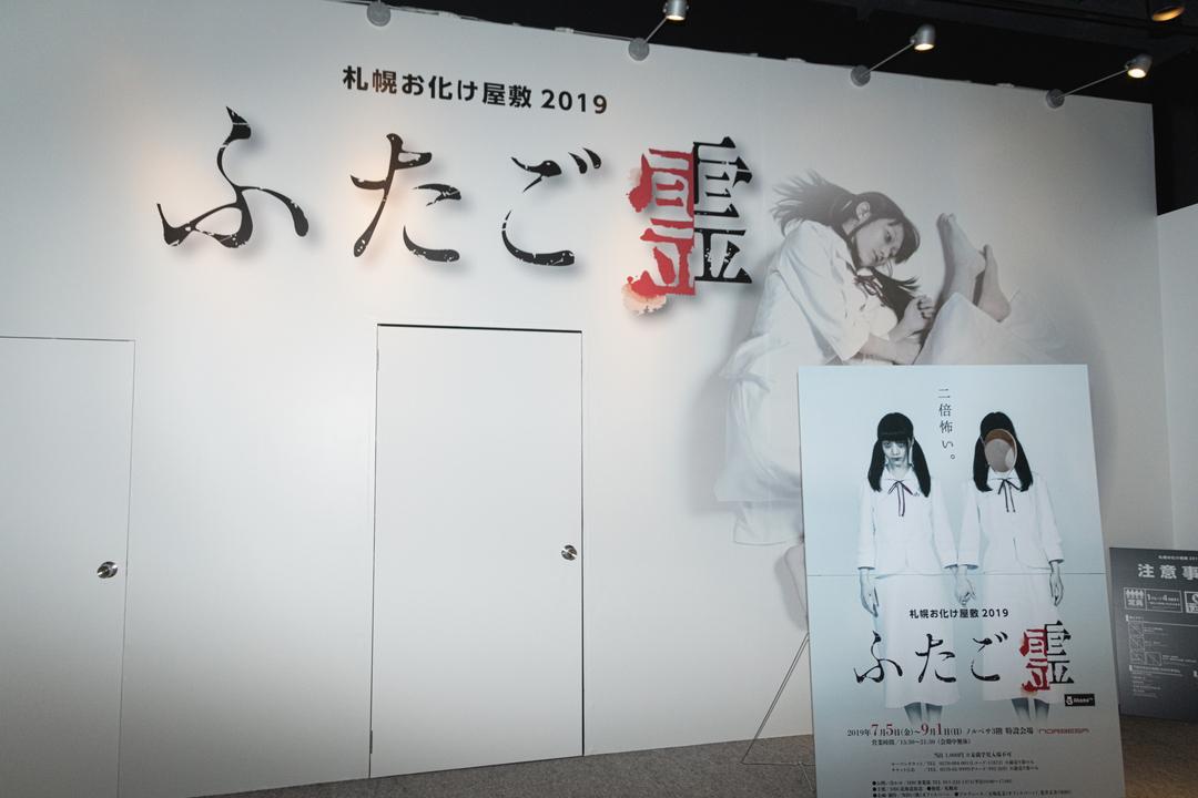 年々怖くなってる?! 5年目を迎えた夏の風物詩 ノルベサ「札幌お化け屋敷」