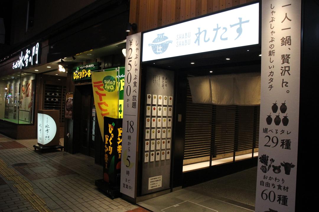 「しゃぶしゃぶれたす」が札幌すすきのに誕生。一人一鍋時代を楽しむ