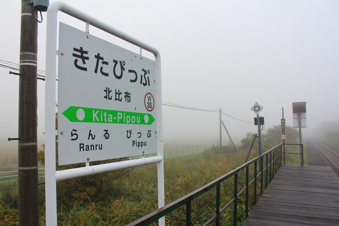 JR北海道が道内18駅を廃止―宗谷本線は12駅も消える!