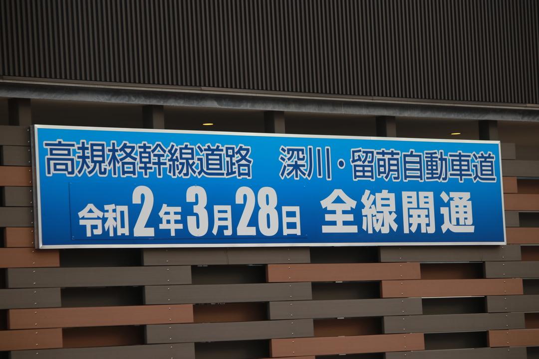道内初!「深川・留萌自動車道」が22年かけて全線開通を達成