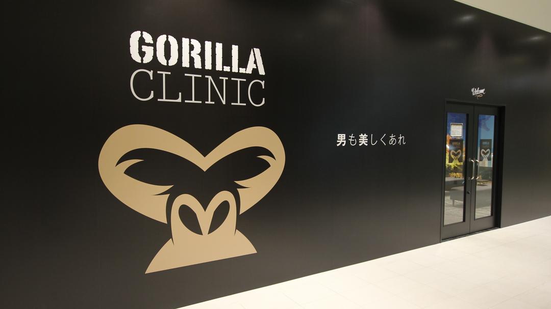 「ゴリラクリニック」が札幌に初上陸!髭の脱毛を体験してきました!