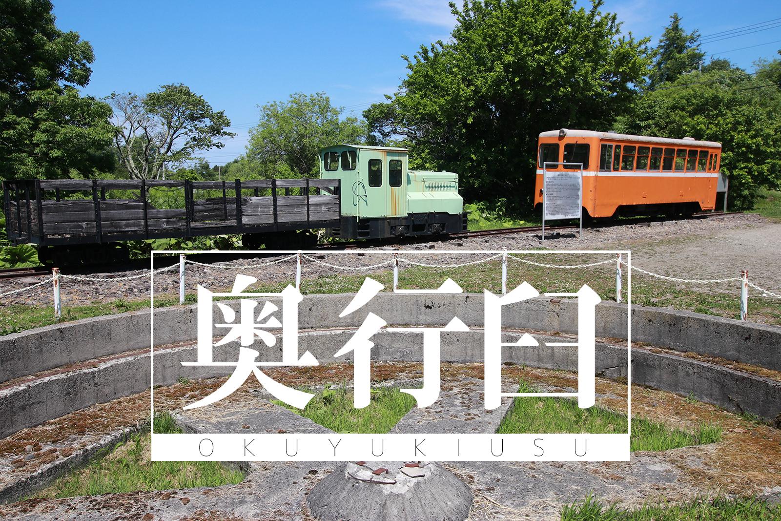 駅逓所、簡易軌道、国鉄駅の3つの交通遺産が集中する別海町奥行臼
