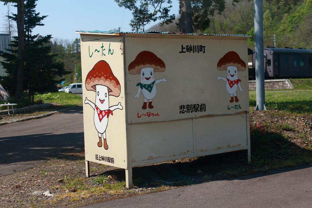 「悲別駅」に「悲別ロマン座」―上砂川町と歌志内市に「悲別」がある理由