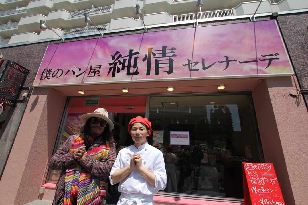 高級食パン店「僕のパン屋 純情セレナーデ」が東札幌にオープン!