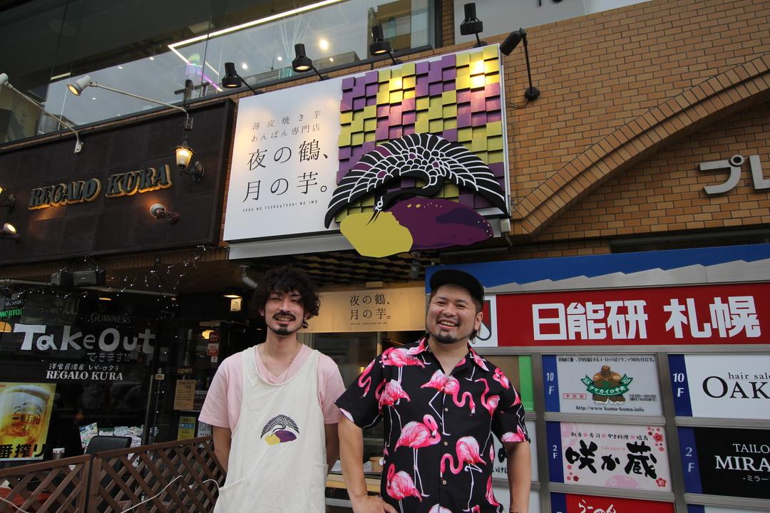 業界初?薄皮焼き芋あんぱん専門店「夜の鶴、月の芋」が札幌大通に誕生