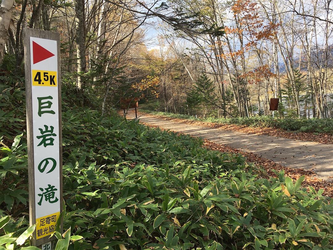 北海道最大面積の町で多様な形の滝を楽しもう!足寄町7滝めぐり