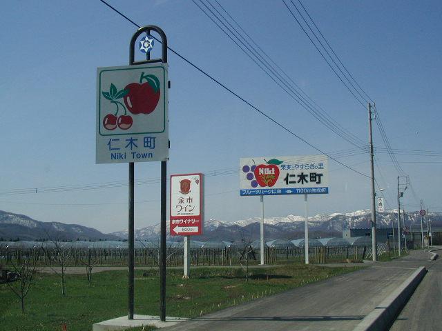 大江村はなぜ仁木町になったのか―62年ぶりの復活劇の舞台裏