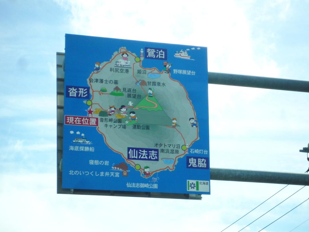 東利尻町はなぜ利尻富士町になったのか―利尻島における町村変遷