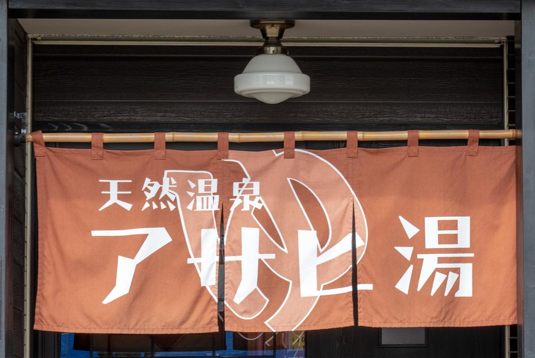 帯広を訪れたら必ず入りたくなる!「天然温泉アサヒ湯」の魅力とは?