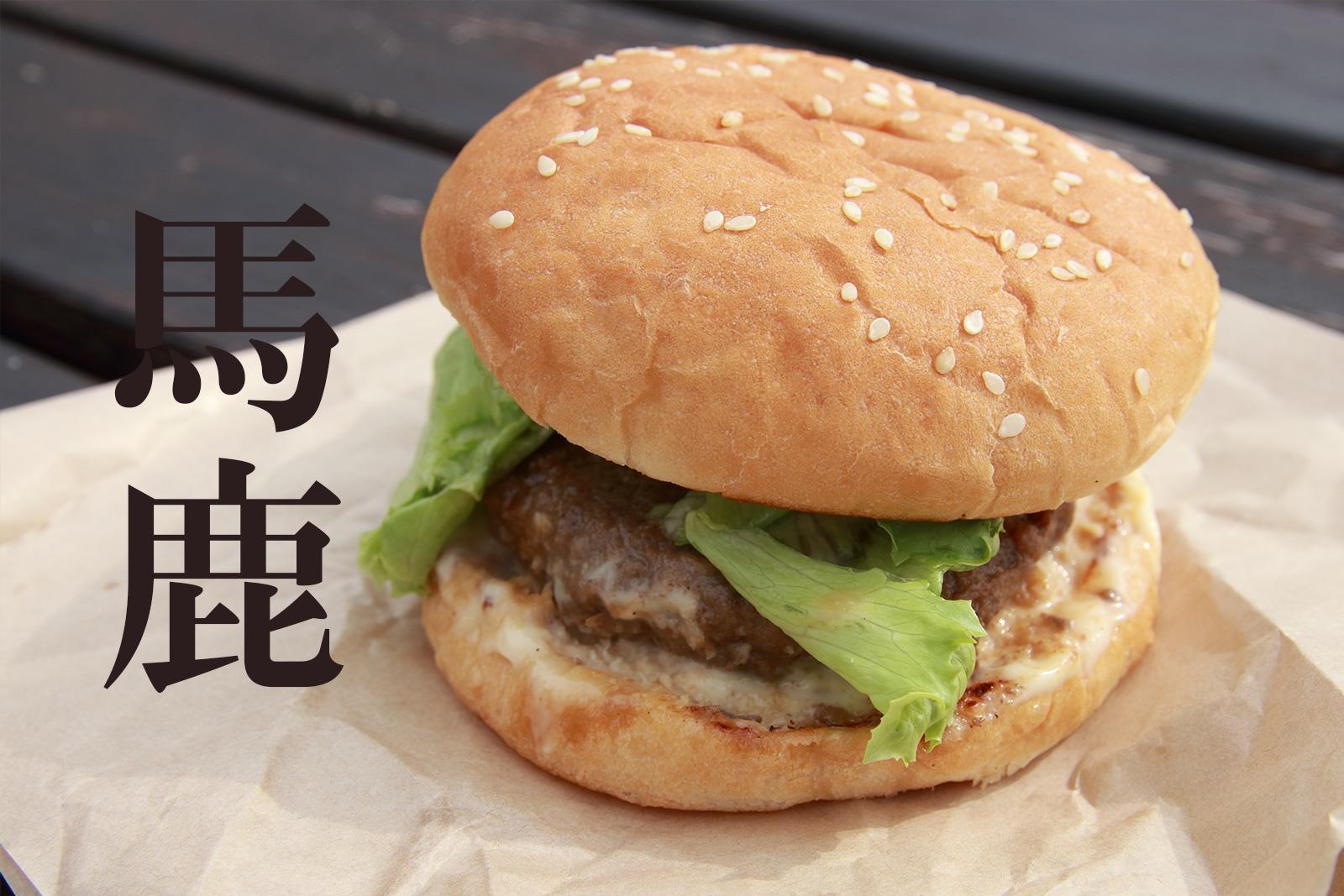 「馬鹿バーガー」?! 道東道占冠PA限定のご当地バーガーとは
