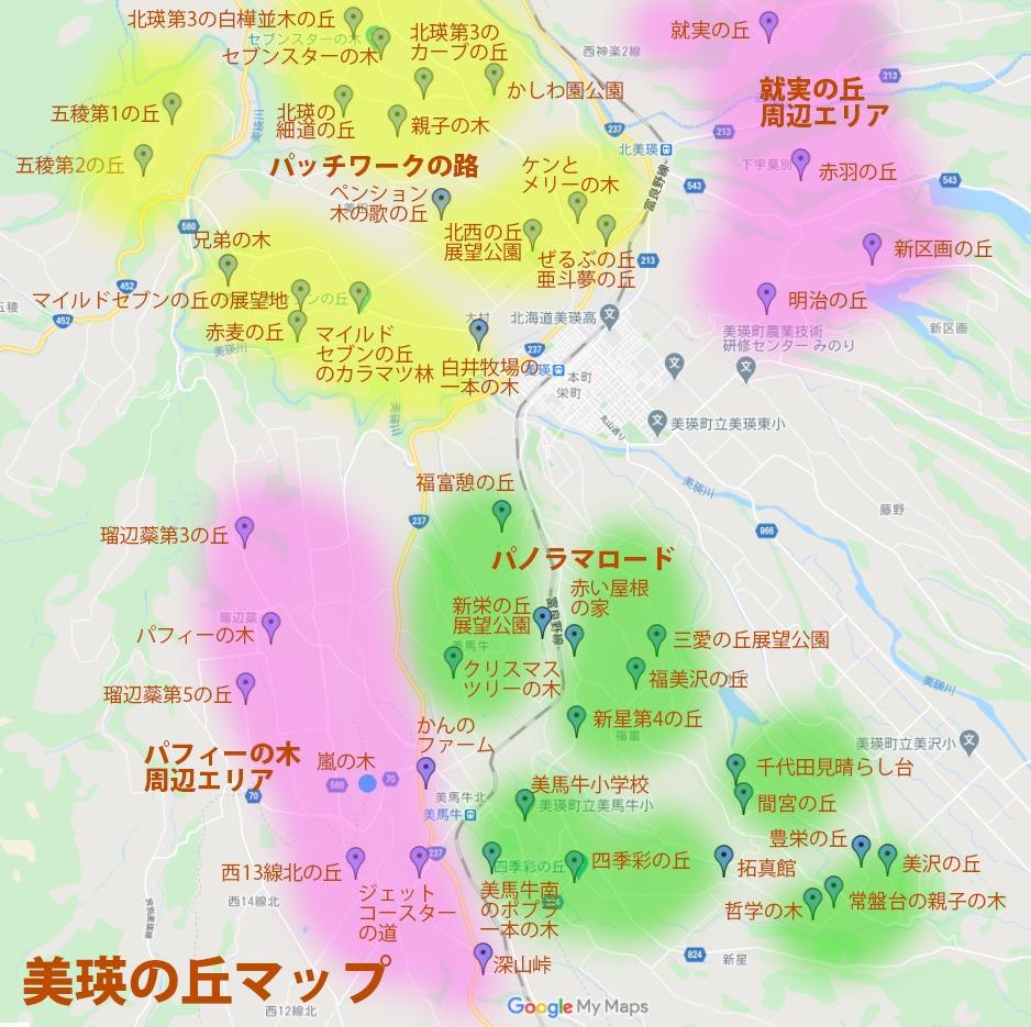 美瑛の丘マップ