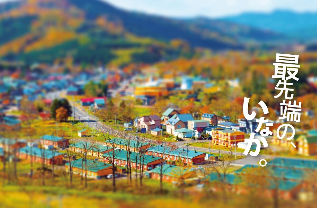 """西興部村は、""""最先端""""を行く""""いなか""""である。"""