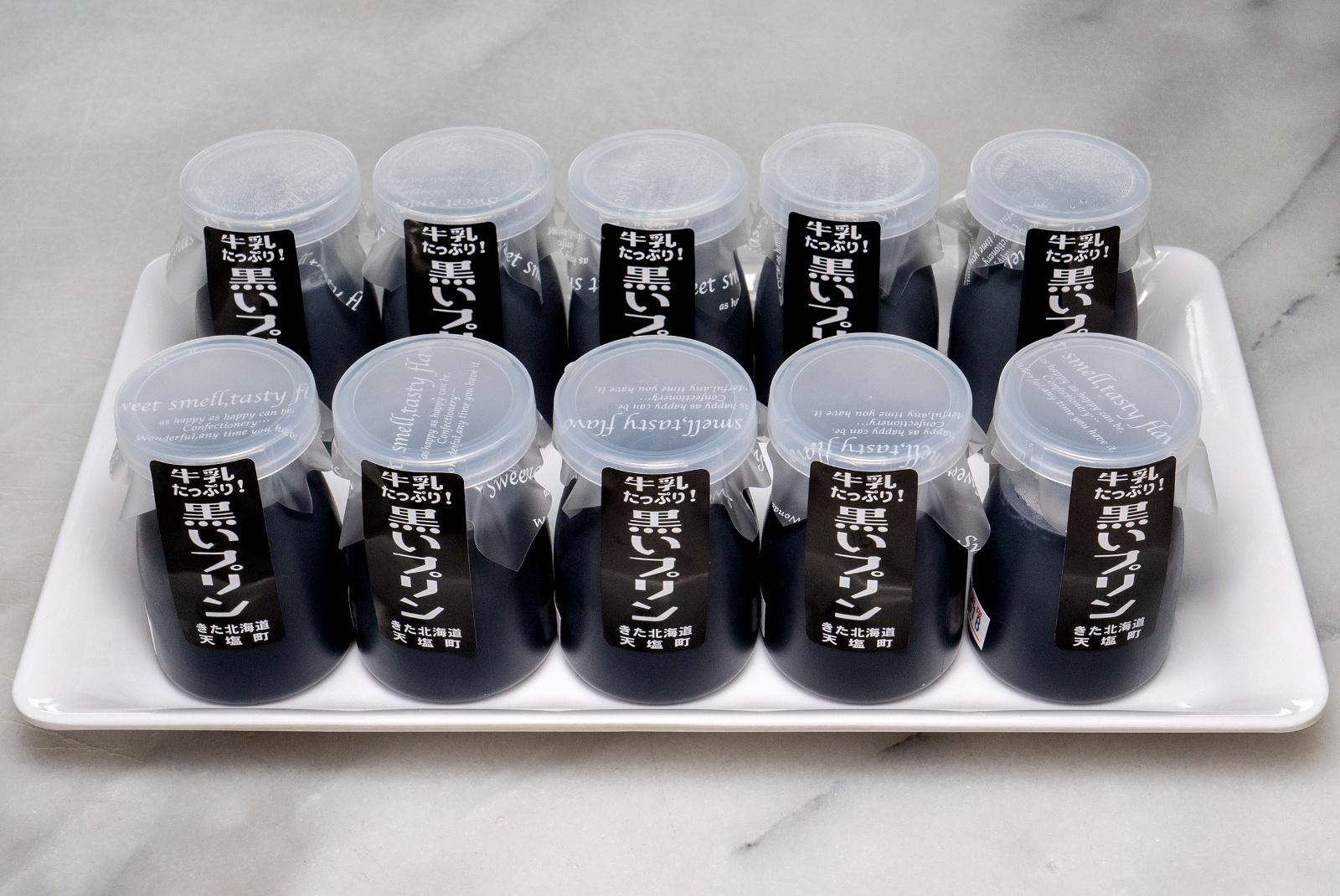 天塩町に真っ黒いプリンがある!いったいどんな味なの?