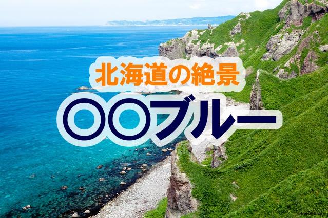 積丹ブルーだけじゃない!北海道の感動絶景「○○ブルー」7選