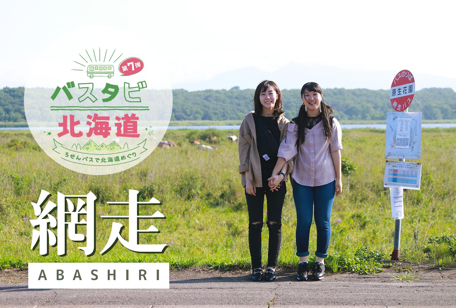 路線バスだけを使って北海道を旅しよう!連載「バスタビ北海道」一覧