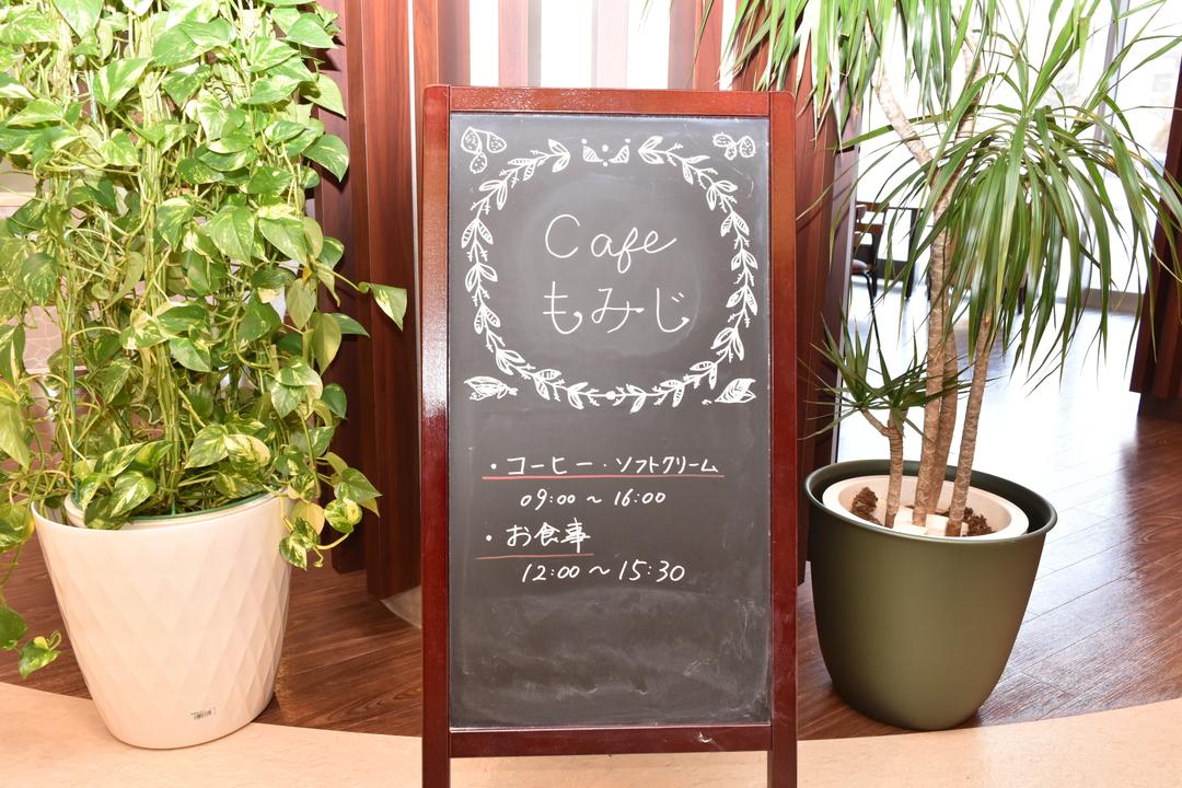 ランチはすべて500円以下!札幌市厚別区の地域共生型カフェもみじ
