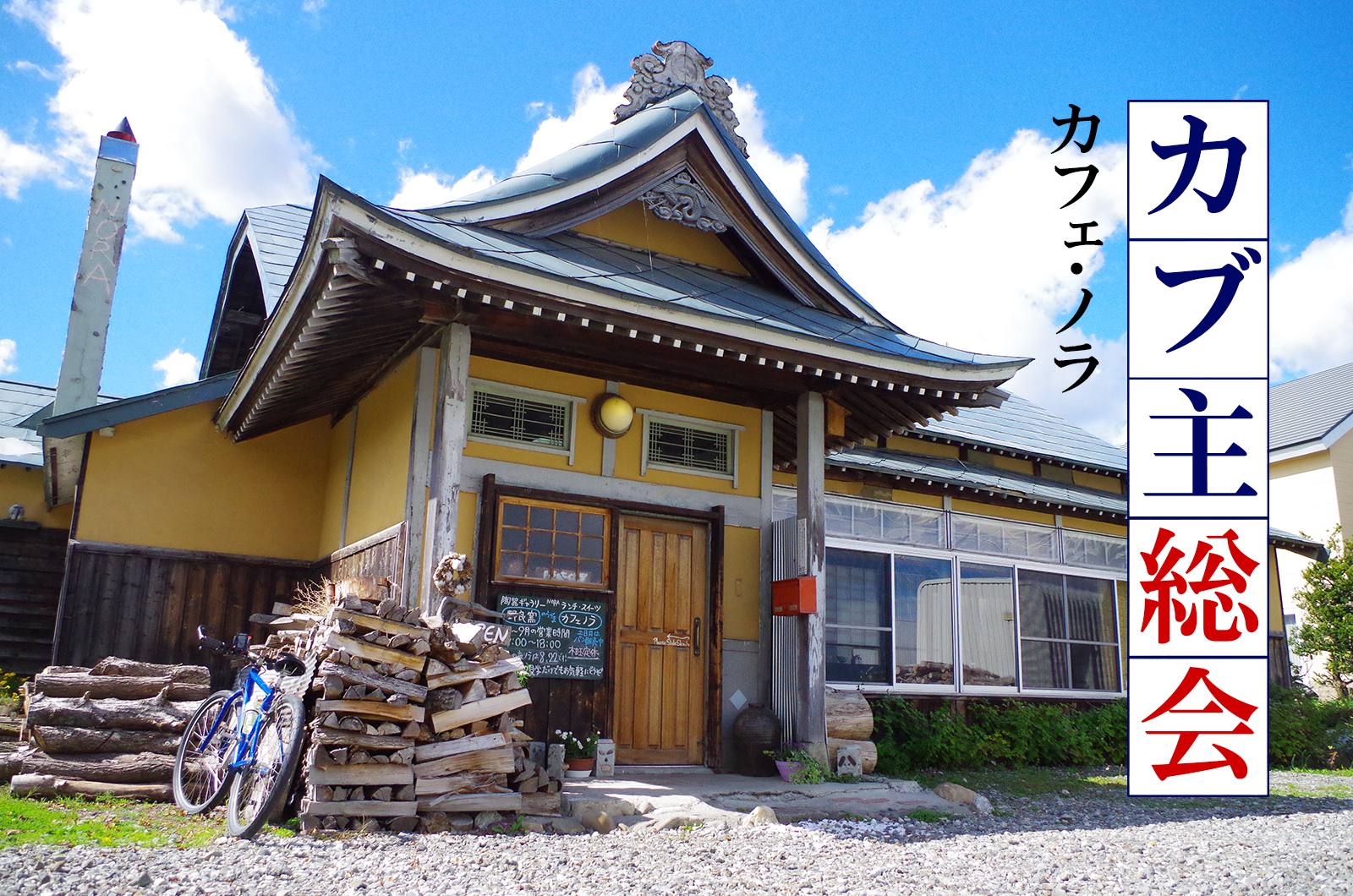 カブ主総会ってなに!? 旅人が集まる富良野の喫茶店「カフェ・ノラ」