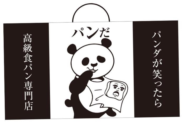 高級食パン専門店「パンダが笑ったら」網走市に5/2オープン!