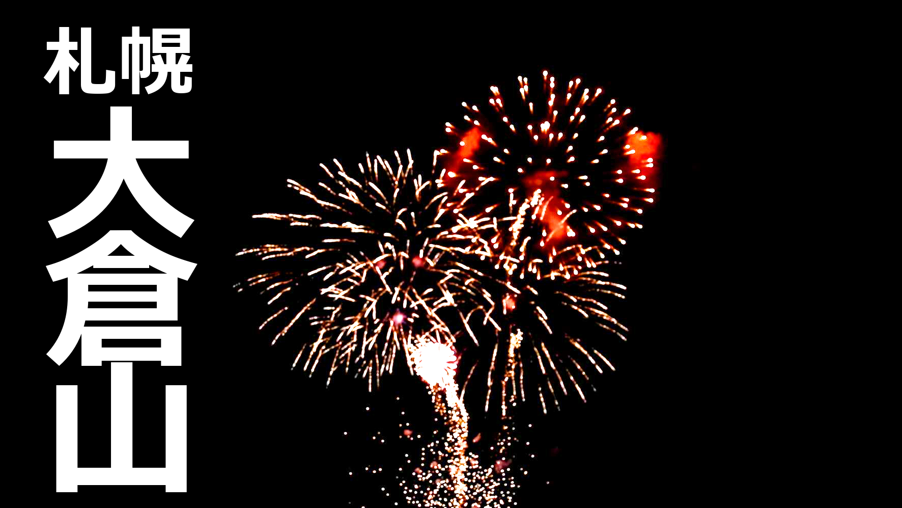 札幌大倉山で突然の花火打ち上げ!感染症早期終息を願い全国一斉開催