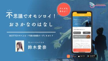 千歳出身の鈴木愛奈を起用「サケのふるさと 千歳水族館」音声ガイド開始