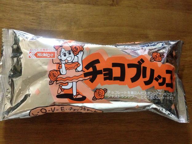 日糧製パンのアイドル「チョコブリッコ」―実は北海道限定だった?!