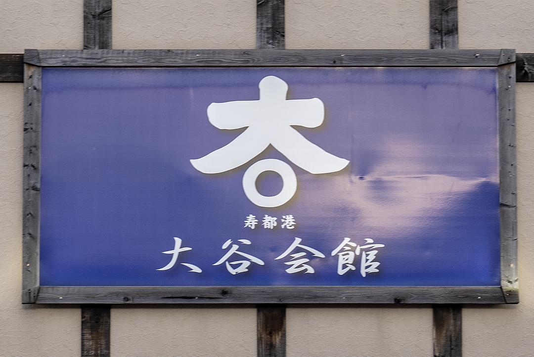 客の要望に応え続けて90年―寿都町の食堂兼宿泊施設「ダイマル大谷会館」