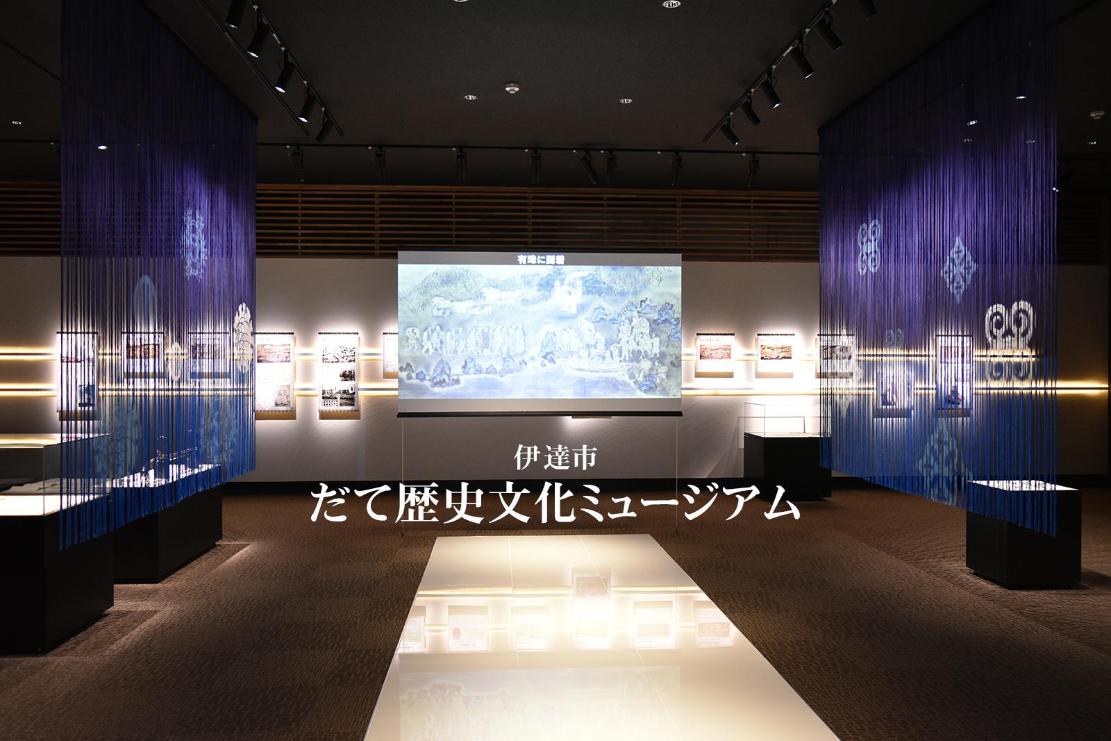 だて歴史文化ミュージアムで縄文・アイヌ・武士の3つの文化を学ぶ