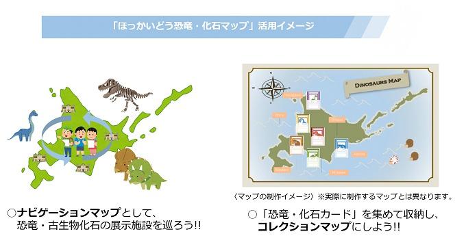 北海道の恐竜・化石のマップを道庁が制作ー知事「恐竜にロマン感じて」