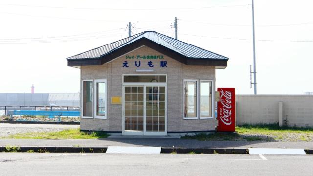 鉄道が通ったことのない えりも町に「えりも駅」が存在する理由