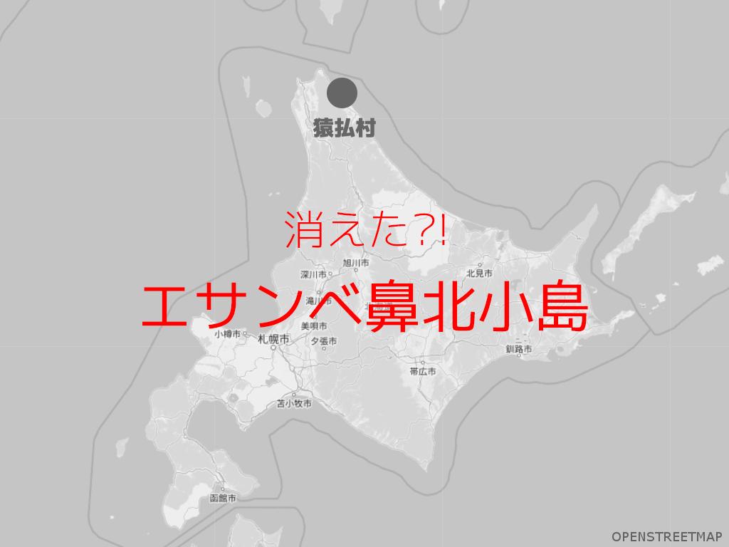 「エサンベ鼻北小島」が消失!いったいどんな島だったの?
