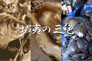 蝦夷の三絶って何?江戸時代の北海道三大味覚の話