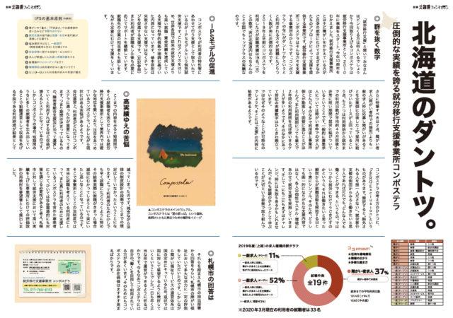 フリーペーパー版「別冊 北海道ファンマガジン」のご案内