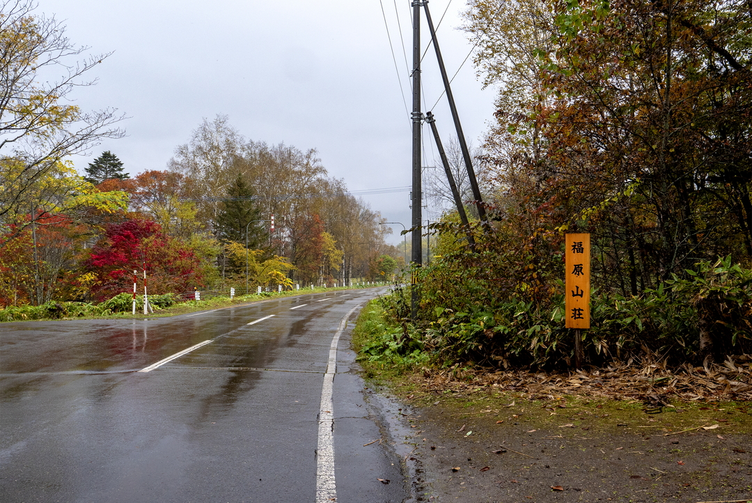一般開放されるのは秋の1ヶ月間だけ!鹿追町の紅葉の名所「福原山荘」