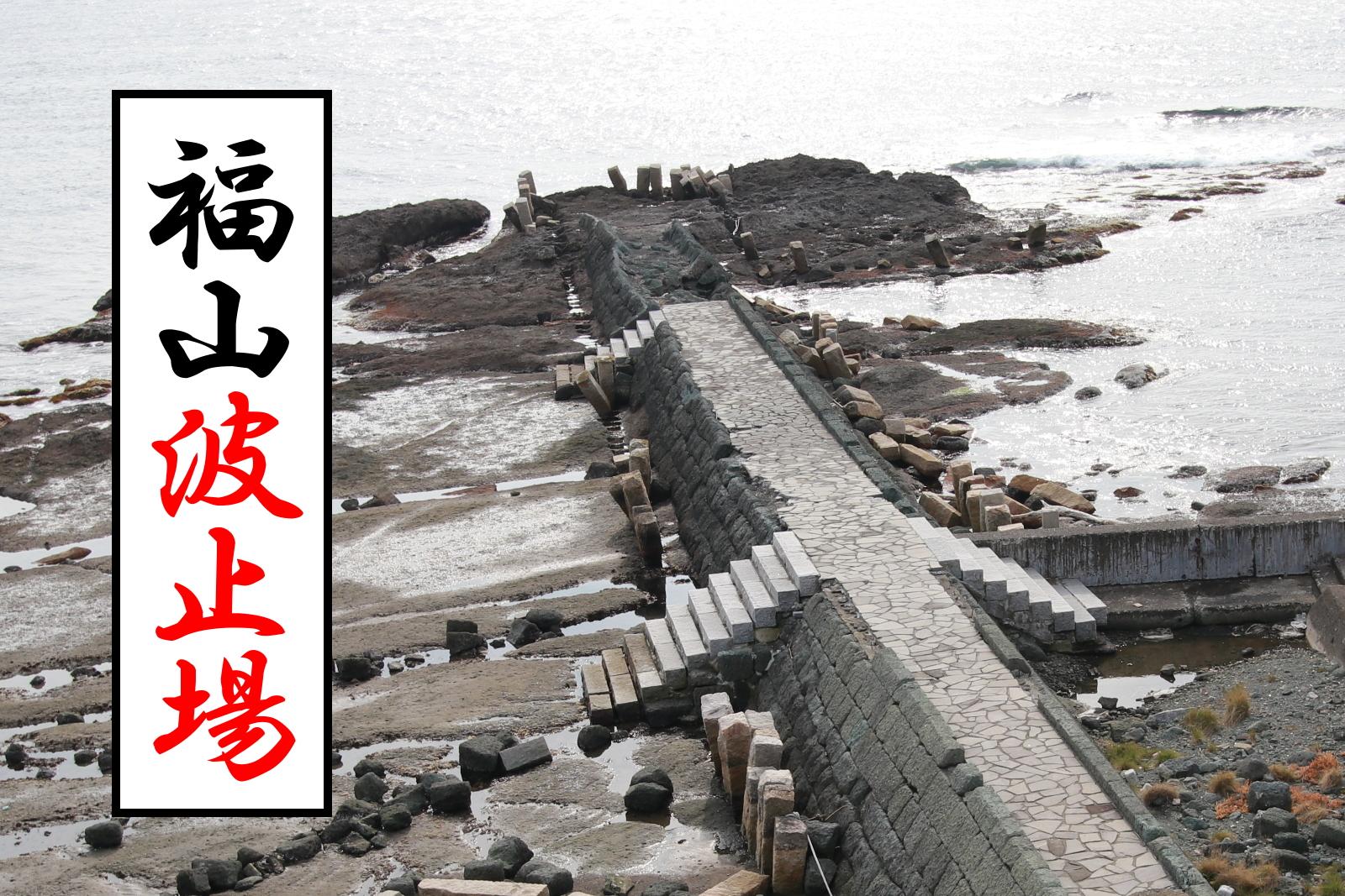 道の駅北前船松前の海岸にある石積みの遺構は何なのか?福山波止場の話