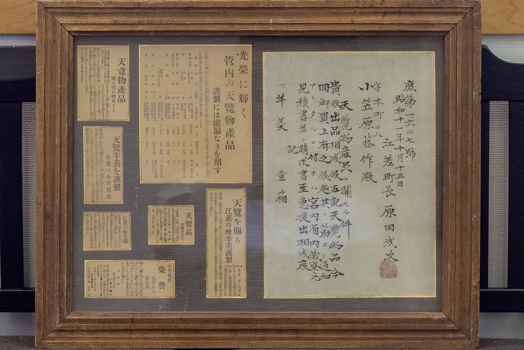 江差町で約150年―金時豆で作る羊かんの老舗「五勝手屋本舗」