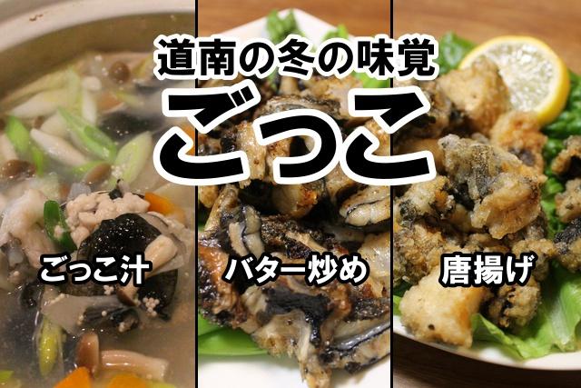 ごっこ汁・唐揚げ・バター炒めが美味!道南の冬の味覚『ごっこ』とは?