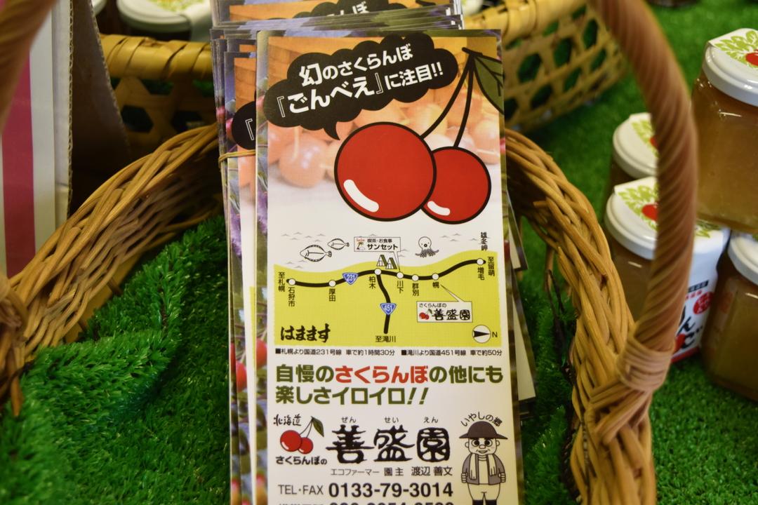 石狩市浜益区で栽培されている幻のさくらんぼ「ごんべえ」の謎に迫る