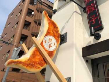 「餃子&」が札幌円山にオープン!肉汁あふれる焼き餃子を酢胡椒で