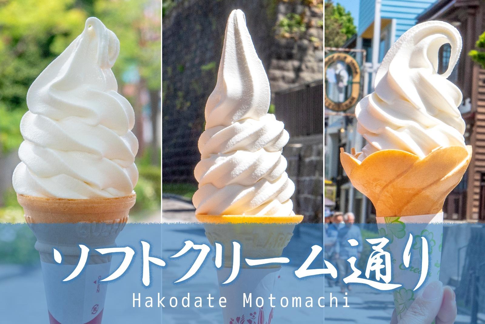 函館元町ソフトクリーム通りで食べ比べしたいソフトクリーム3選