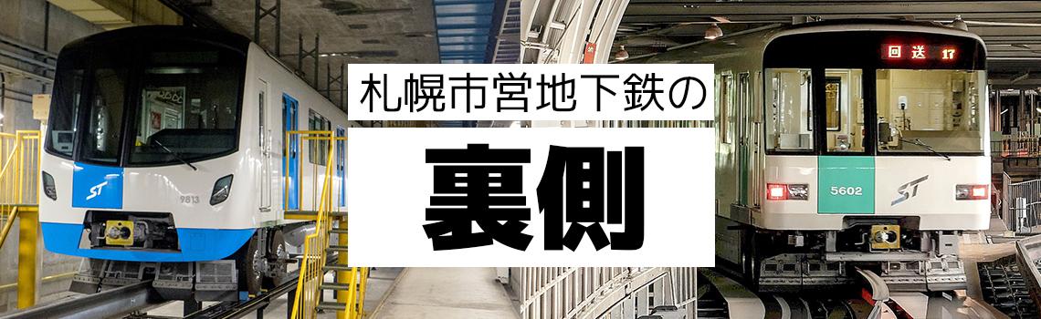 札幌市営地下鉄特集