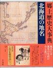 アイヌ語由来の地名が多い北海道