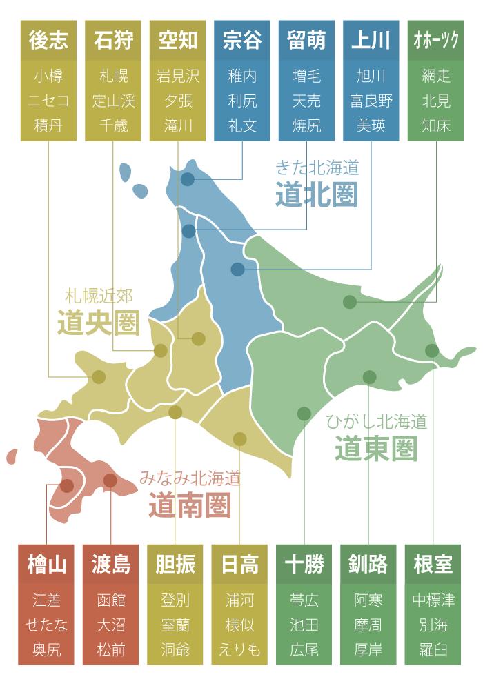 北海道地域別マップリンク