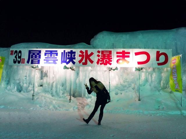 夜空を彩る『層雲峡温泉 氷瀑まつり』はロマンチックで寒くてアツい!
