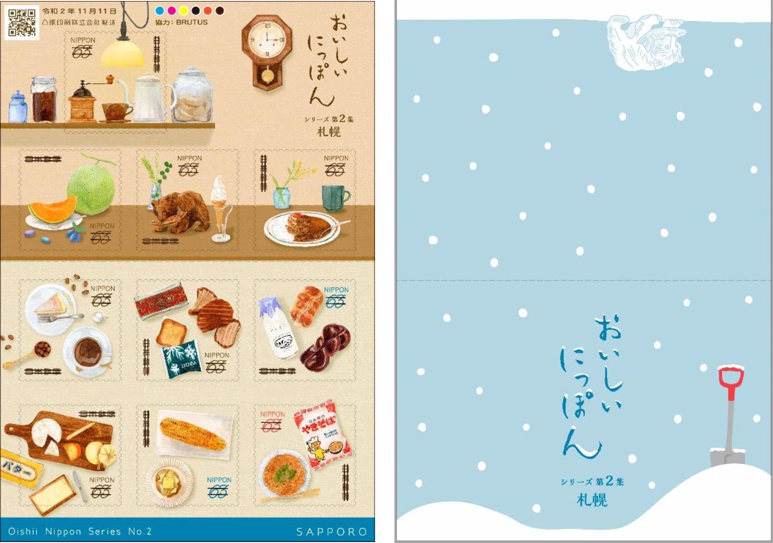 白い恋人・ちくわパン・ザンギなど札幌の食が特殊切手になって新登場