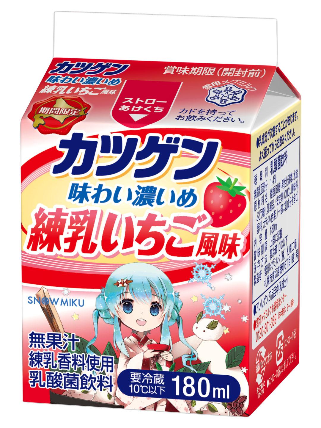 雪ミクが3パターン!カツゲン「味わい濃いめ 練乳いちご風味」発売