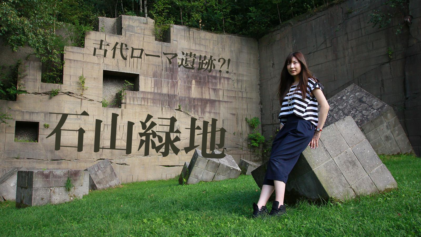 採石場跡を再生した札幌「石山緑地」がラピュタの世界だった