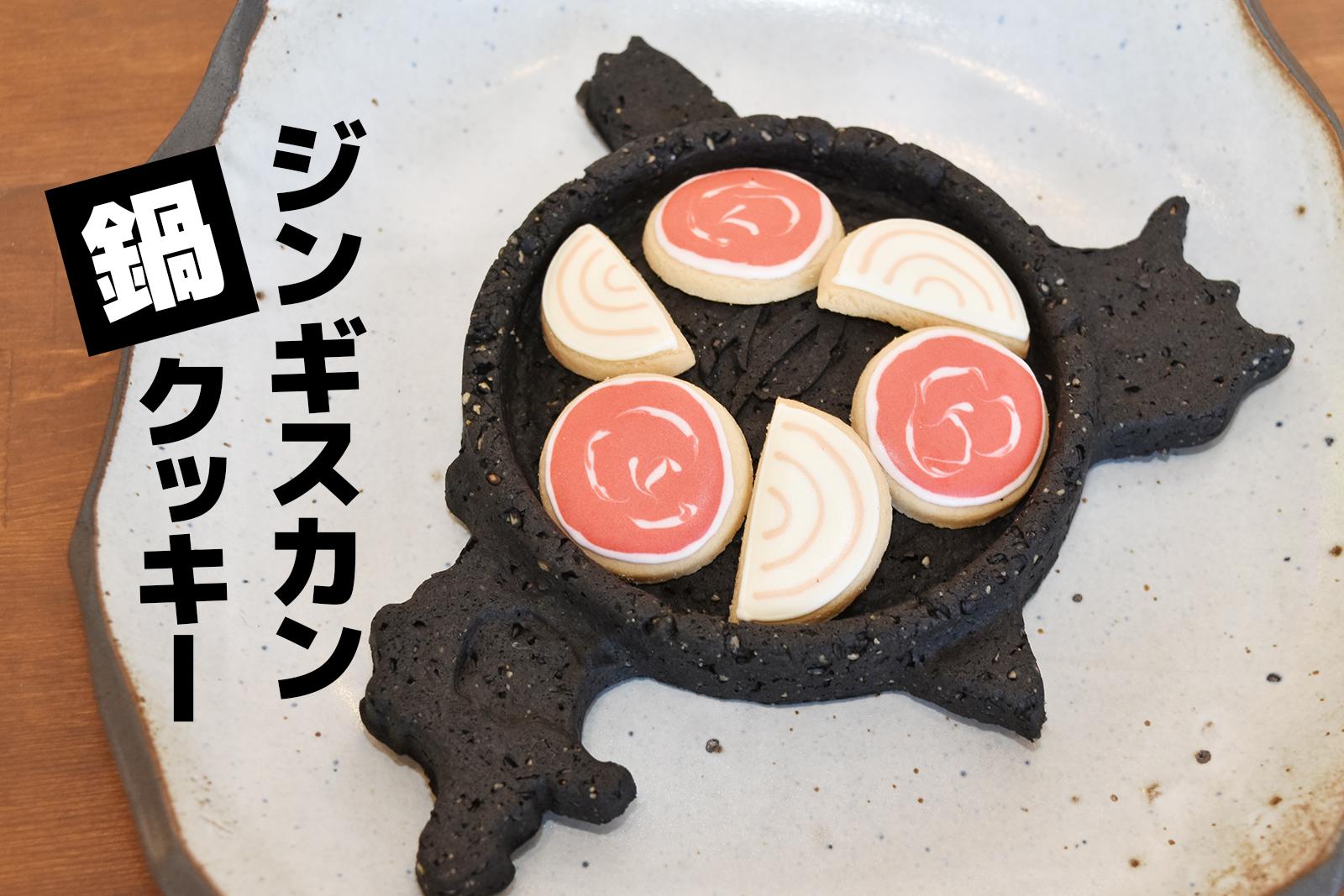 まるで本物!室蘭限定発売「工大公認 ジンギスカン鍋クッキー」とは
