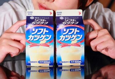ソフトカツゲンって何?北海道限定乳酸菌飲料の謎に迫る