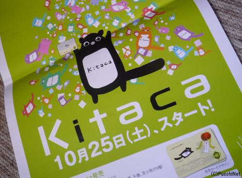 Kitaca(キタカ)とSAPICA(サピカ)