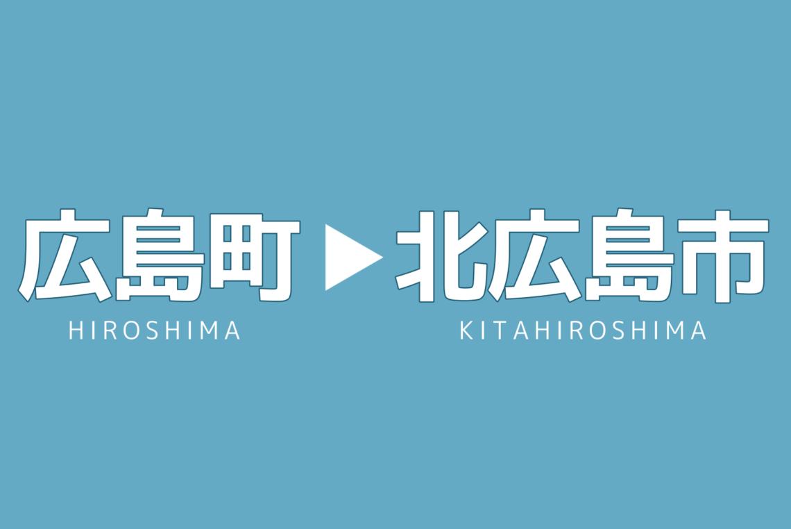 市制施行で「広島町」はなぜ「北広島市」になったのか – 北海道ファン ...